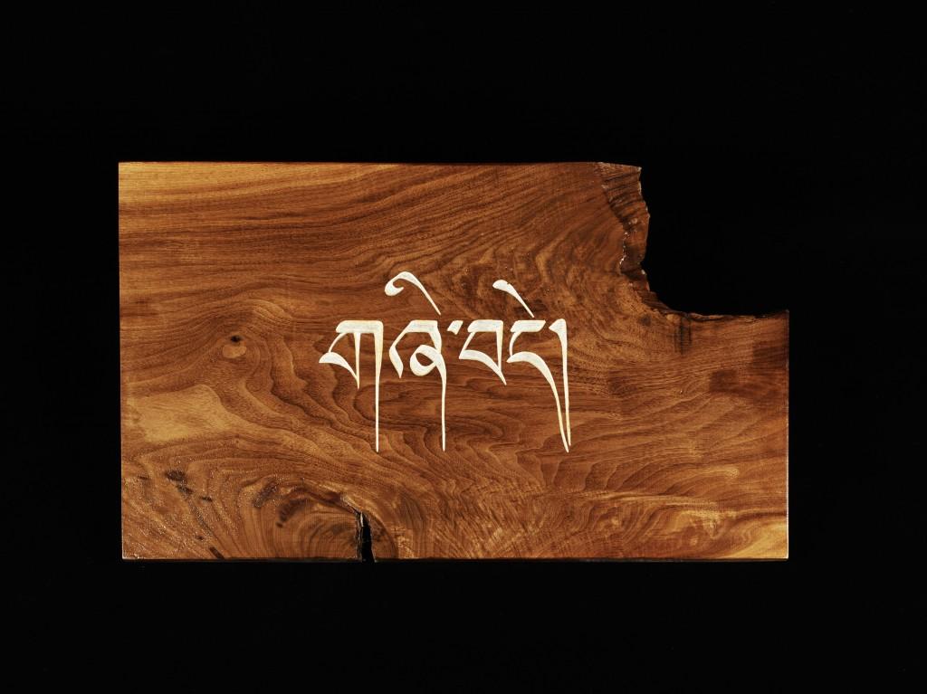 Tibetan walnut front